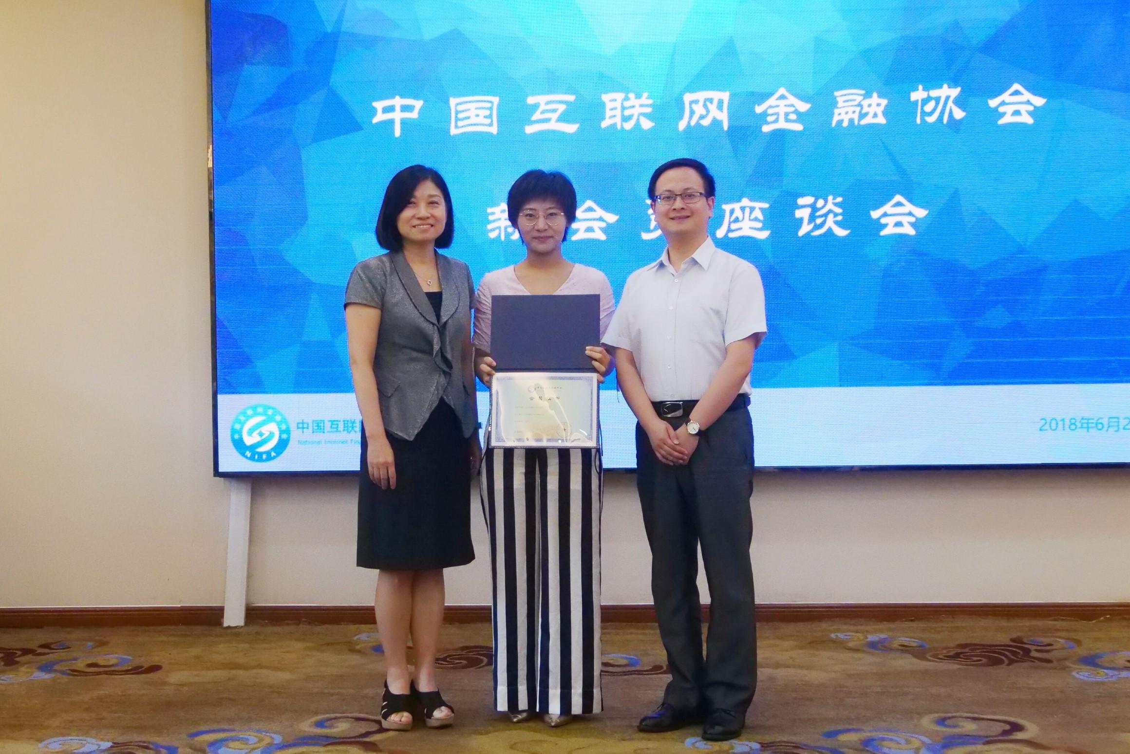 财鱼管家加入中国互金协会:成为首个资产管家类会员