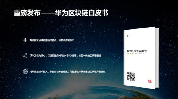 华为正式发布区块链白皮书