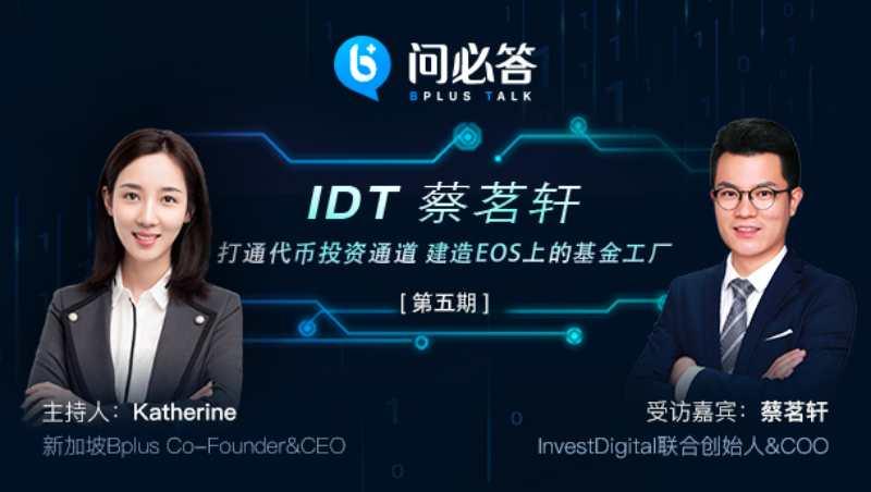 专访IDT COO蔡茗轩:打通代币投资通道,建造EOS上的基金工厂 『B』问必答