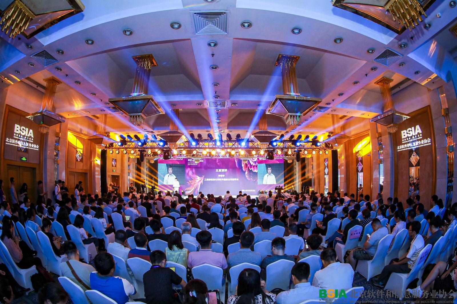 2019软件名人论坛在京举办