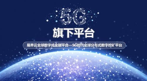 易界云BNC—全球首个公链+5G智能挖矿生态体系诞生