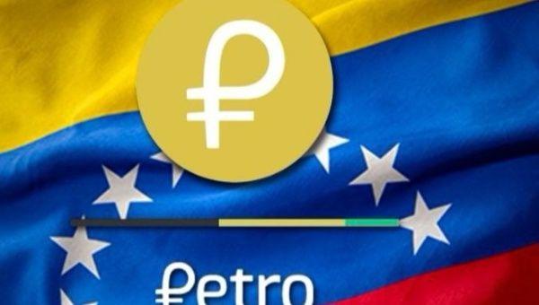 委内瑞拉石油币Petro仍未进入二级市场